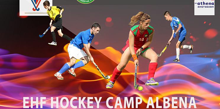 Международен хокеен камп в Албена