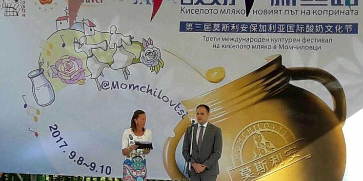 Трети международен културен фестивал на киселото мляко в Момчиловци
