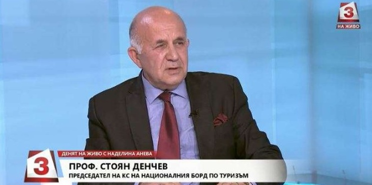 проф. Стоян Денчев