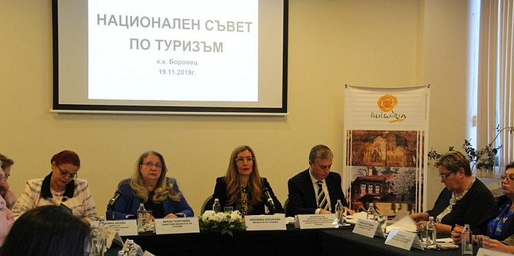 заседание на Националния съвет по туризъм в курорта Боровец