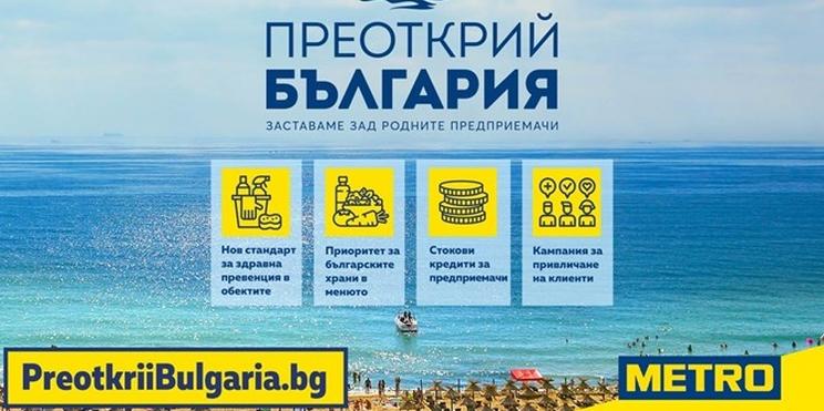 Преоткрий България