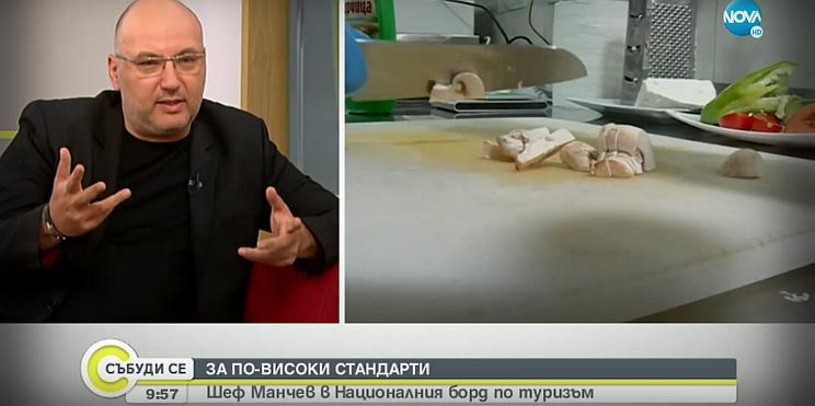 шеф Иван Манчев